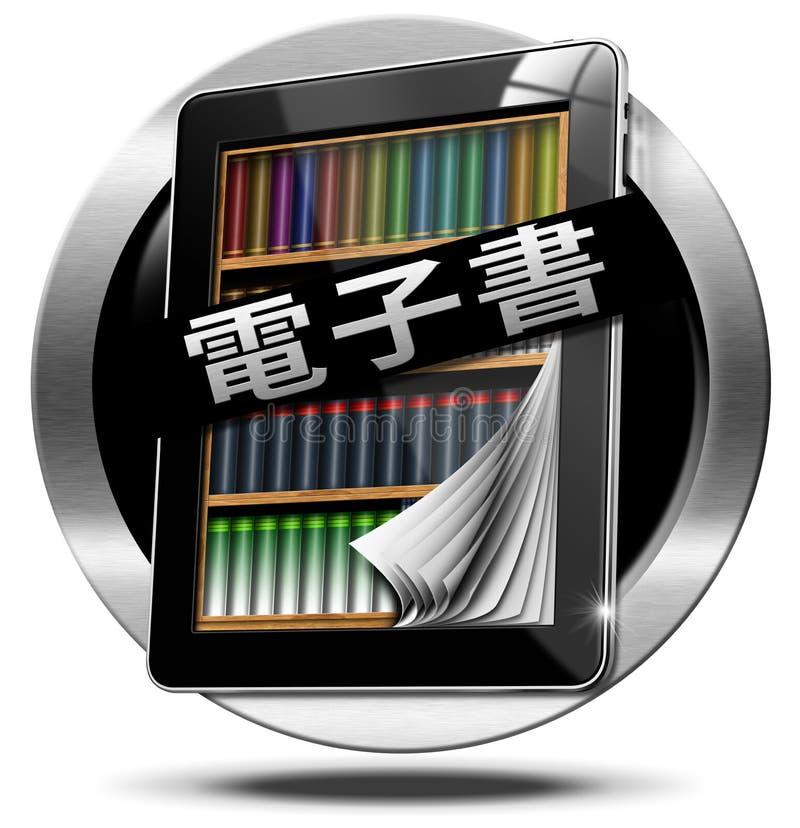 Σύμβολο EBook στην κινεζική γλώσσα - υπολογιστής ταμπλετών ελεύθερη απεικόνιση δικαιώματος