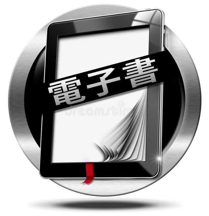 Σύμβολο EBook στην κινεζική γλώσσα - υπολογιστής ταμπλετών απεικόνιση αποθεμάτων