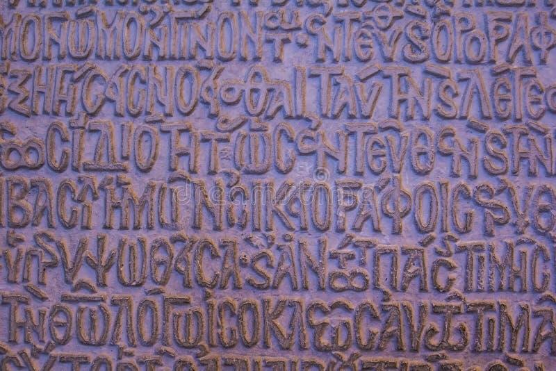 Σύσταση υποβάθρου της αρχαίας ταμπλέτας πετρών με το κείμενο στοκ εικόνες
