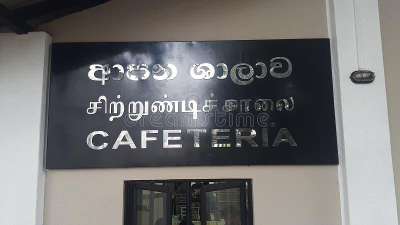 Ταμπέλα καφετέριας στη Σρι Λάνκα στοκ εικόνες με δικαίωμα ελεύθερης χρήσης