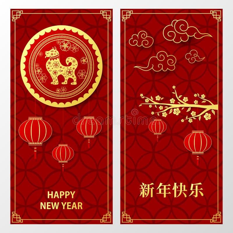 Τα ευτυχή κινεζικά νέα κόκκινα εμβλήματα έτους με τα χρυσά σκυλιά στο στρογγυλό πλαίσιο, κεράσι ανθίζουν, και φανάρι απεικόνιση αποθεμάτων