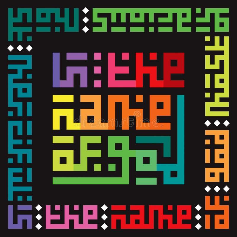 Τετραγωνική τυποποιημένη τυπογραφία Kufi Στο όνομα του Θεού, πιό ευχάριστου, πιό φιλεύσπλαχνου απεικόνιση αποθεμάτων
