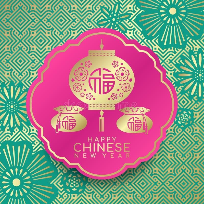 Το ευτυχές κινεζικό νέο έτος με τη χρυσή τσάντα φαναριών και χρημάτων και η ρόδινη ετικέττα εμβλημάτων στο πράσινο χρυσό σχέδιο τ διανυσματική απεικόνιση