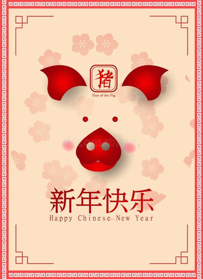 2019 το ευτυχές κινεζικό νέο έτος των χαρακτήρων χοίρων σημαίνει το διανυσματικό de διανυσματική απεικόνιση