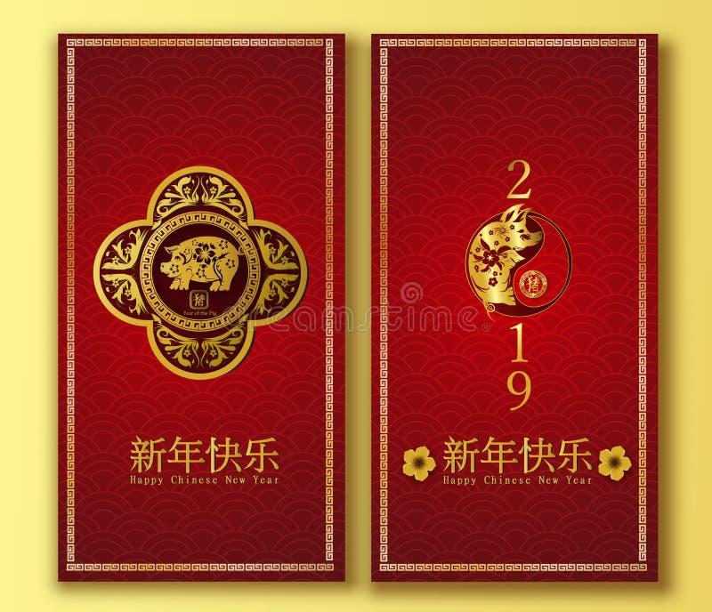 2019 το ευτυχές κινεζικό νέο έτος των χαρακτήρων χοίρων σημαίνει το διανυσματικό de απεικόνιση αποθεμάτων