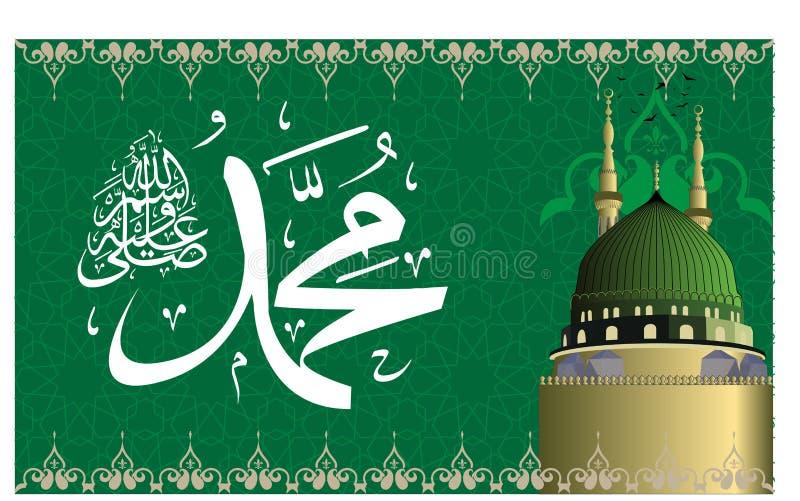 Το διάνυσμα του αραβικού Θεού φράσης ικεσίας Salawat καλλιγραφίας ευλογεί το Muhammad διανυσματική απεικόνιση