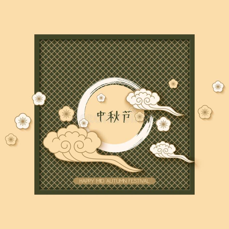 Το διανυσματικό υπόβαθρο φεστιβάλ φθινοπώρου διακοπών μέσο με τις κινεζικές διακοσμήσεις καλύπτει και συρμένα χέρι hieroglyphs Κι απεικόνιση αποθεμάτων