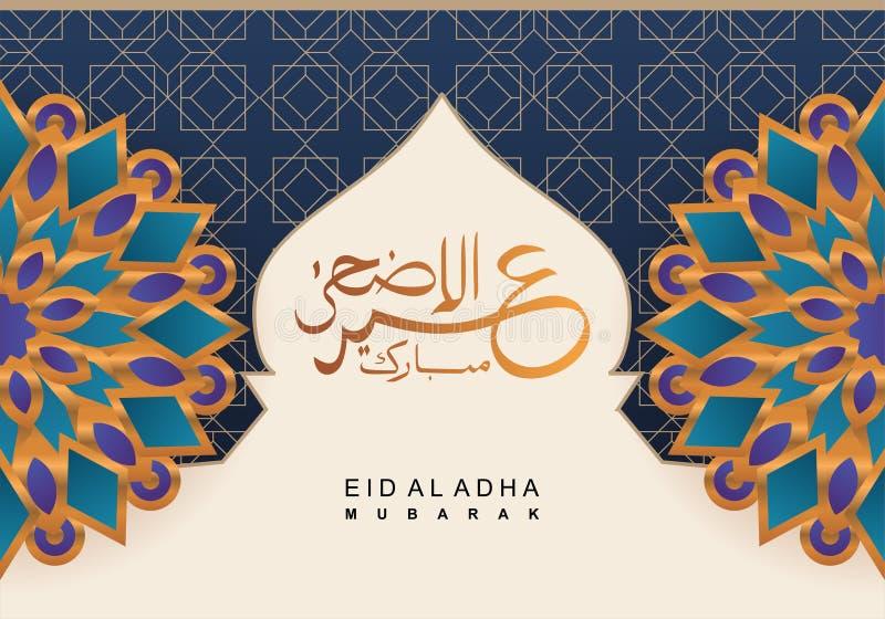 Το κομψό σχέδιο του σχεδίου εμβλημάτων του Mubarak adha Al Eid με το αραβικό πλαίσιο υποβάθρου τέχνης καλλιγραφίας και mandala σχ ελεύθερη απεικόνιση δικαιώματος