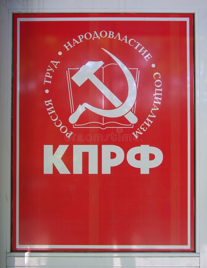 Το πιάτο με το έμβλημα του ρωσικού κομμουνιστικού κόμματος στοκ εικόνες