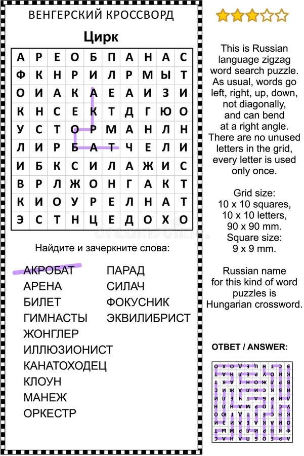 Το ρωσικό γλωσσικό τσίρκο ο γρίφος αναζήτησης λέξης απεικόνιση αποθεμάτων