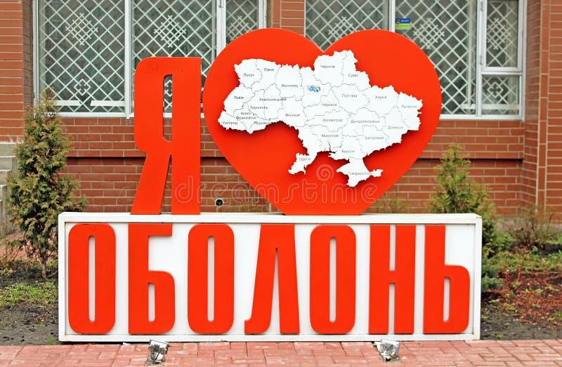 Το σημάδι ` Ι αγάπη Obolon ` είναι στην περιοχή Obolon σε Kyiv, Ουκρανία στοκ φωτογραφίες με δικαίωμα ελεύθερης χρήσης