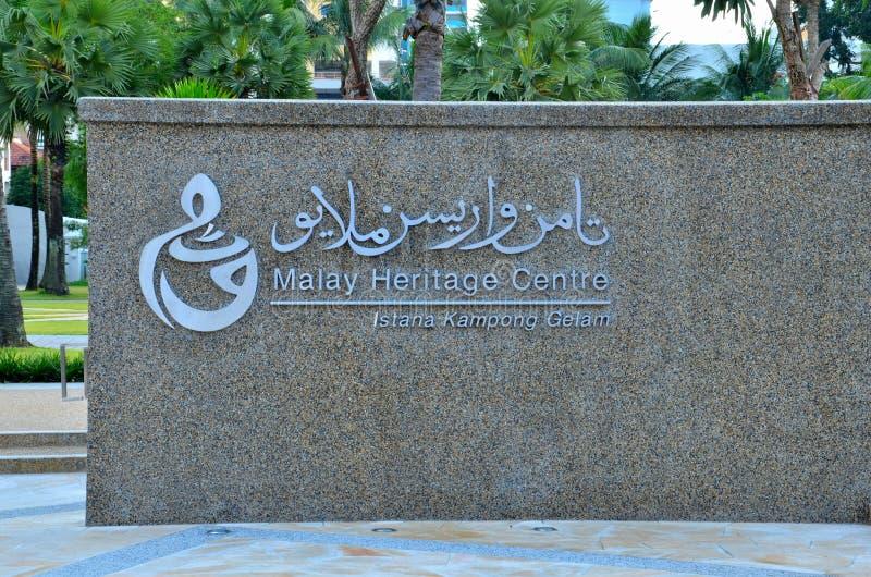 Της Μαλαισίας κέντρο κληρονομιάς, Kampong Glam Σιγκαπούρη στοκ εικόνες