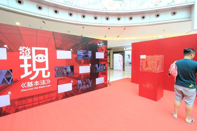 Το Χονγκ Κονγκ ανακαλύπτει την έκθεση το 2015 βασικού νόμου στοκ φωτογραφία με δικαίωμα ελεύθερης χρήσης