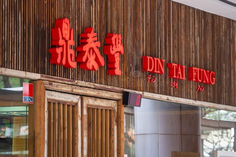 Το DIN Tai Fung είναι ένα διάσημο εστιατόριο Σινγκαπούρης στοκ φωτογραφία με δικαίωμα ελεύθερης χρήσης