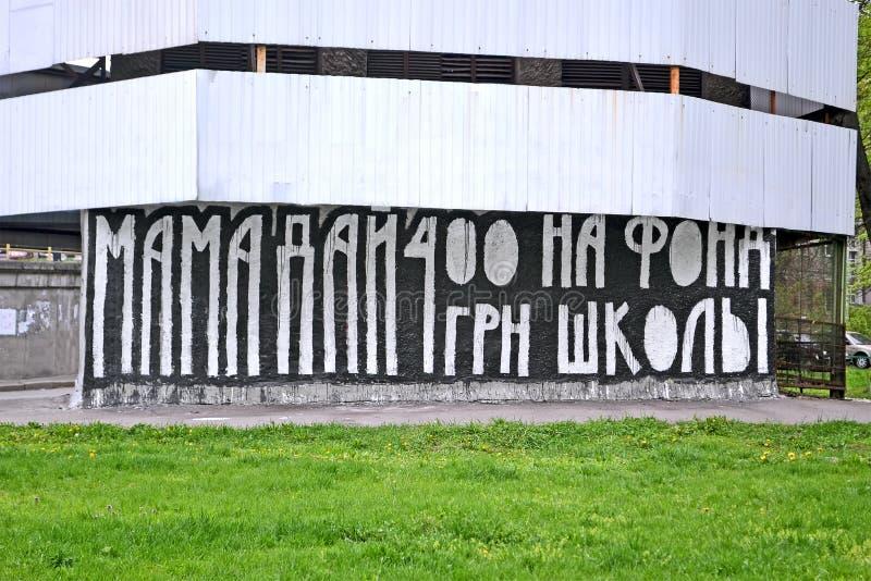 Το Mom, μου δίνει 400 ουκρανικά gryvnas για το σχολείο, μήνυμα κειμένου στο s στοκ εικόνες