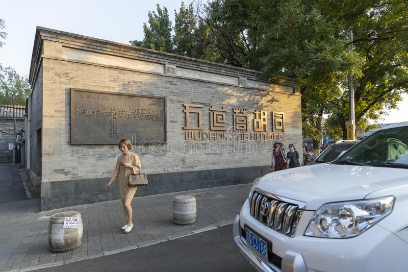 Το Wudaoying Hutong στο Πεκίνο, Κίνα, είναι ένα από τα εμπορικά hutongs στο Πεκίνο στοκ εικόνα με δικαίωμα ελεύθερης χρήσης