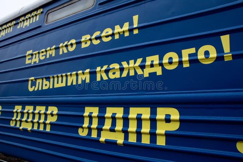 Τραίνο LDPR στοκ φωτογραφίες με δικαίωμα ελεύθερης χρήσης