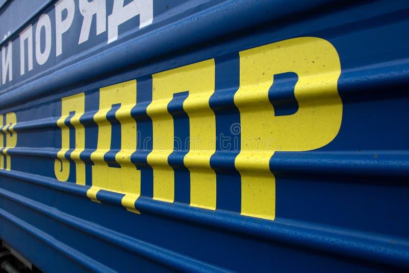 Τραίνο LDPR στοκ φωτογραφίες