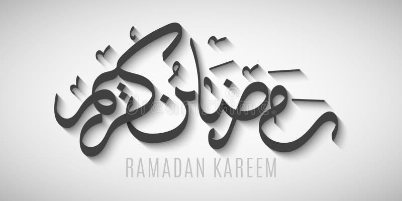 Τρισδιάστατη καλλιγραφία του Kareem Ramadan Ισλαμική γεωμετρική διακόσμηση αραβικό ύφος Συρμένη χέρι καλλιγραφία μαύρες επιστολές απεικόνιση αποθεμάτων