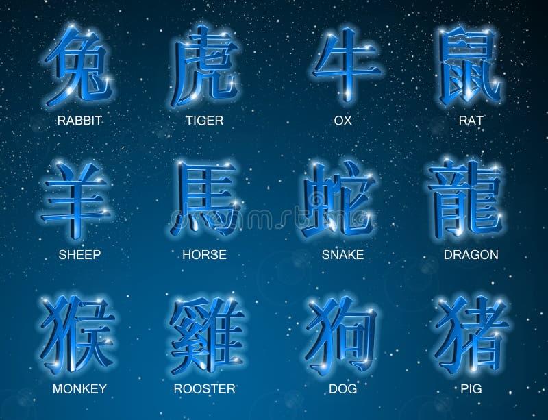 τρισδιάστατα κινεζικά Zodiac ζωικά σημάδια στοκ εικόνα με δικαίωμα ελεύθερης χρήσης