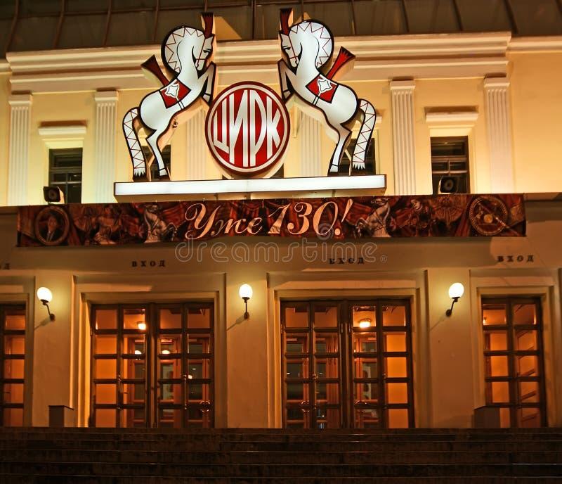 Τσίρκο της Μόσχας στοκ εικόνα