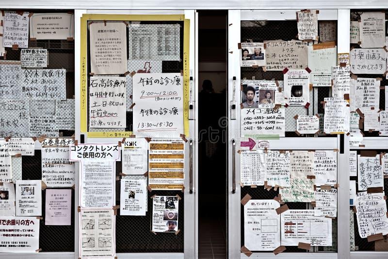 Τσουνάμι Ιαπωνία 2011 Φουκουσίμα στοκ φωτογραφίες με δικαίωμα ελεύθερης χρήσης