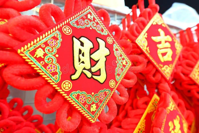 Τυχερός κόμβος για το κινεζικό νέο έτος στοκ φωτογραφίες με δικαίωμα ελεύθερης χρήσης