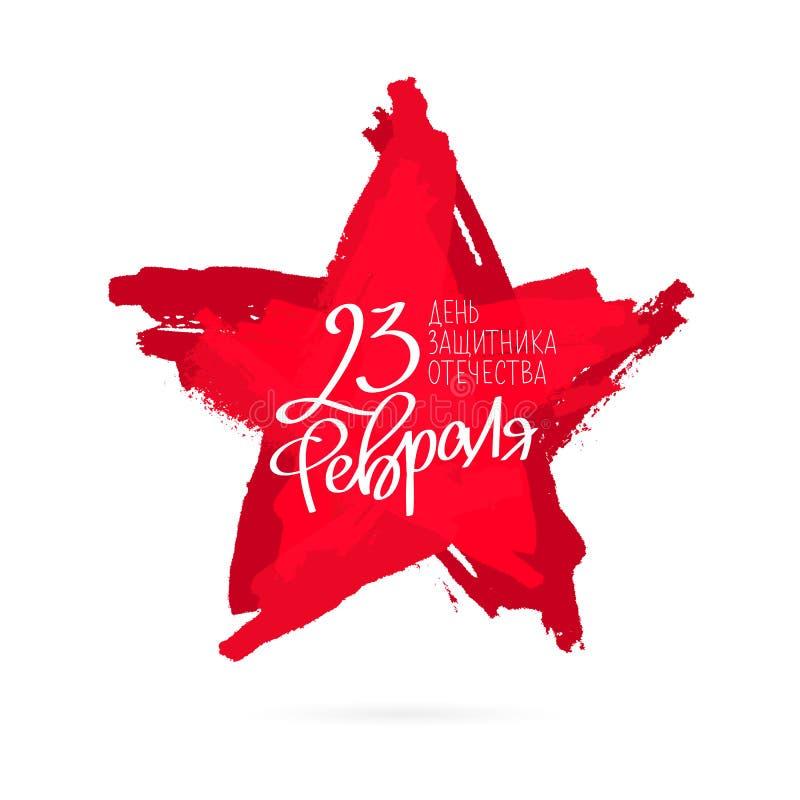 Υπερασπιστής της ημέρας πατρικών γών Κόκκινο αστέρι διανυσματική απεικόνιση
