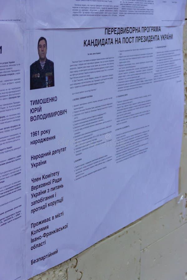 Υποψήφιος με το όνομα Yuri συμφώνου, το πατρωνυμικό και το επώνυμο όπως τη Γιούλια Τιμοσένκο Εκλογές Προέδρου της Ουκρανίας στοκ φωτογραφίες