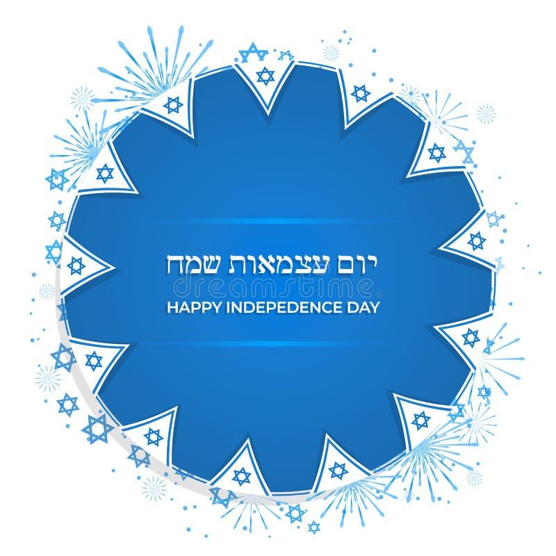 Υπόβαθρο εμβλημάτων ημέρας της ανεξαρτησίας του Ισραήλ με τις σημαίες και τα πυροτεχνήματα του Ισραήλ απεικόνιση αποθεμάτων