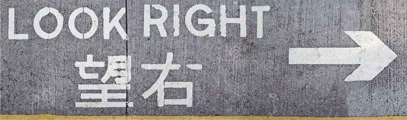 φανείτε σωστό οδικό σημάδι στοκ εικόνες με δικαίωμα ελεύθερης χρήσης
