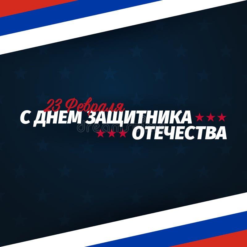 23 Φεβρουαρίου έμβλημα Μετάφραση - 23 Φεβρουαρίου, υπερασπιστής της ημέρας πατρικών γών Ρωσική εθνική εορτή διανυσματική απεικόνιση