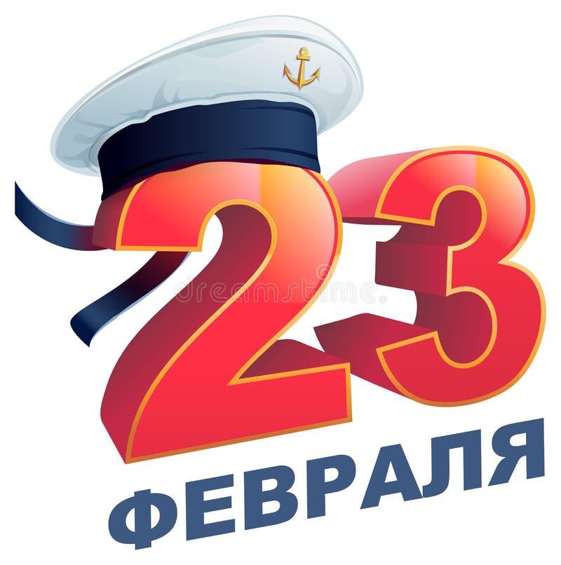 23 Φεβρουαρίου ημέρα του υπερασπιστή της πατρικής γης Ρωσική εγγραφή για τη ευχετήρια κάρτα διανυσματική απεικόνιση