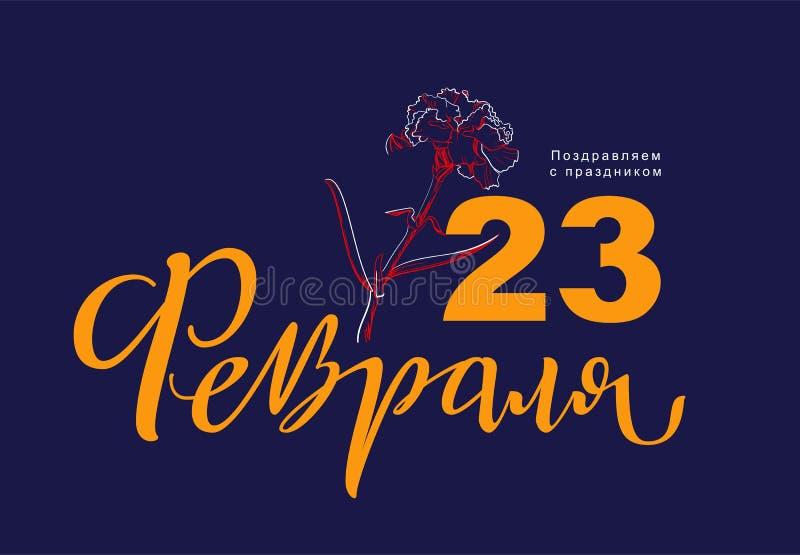 23 Φεβρουαρίου μετάφραση κειμένων από τα ρωσικά Υπερασπιστής της ευχετήριας κάρτας ημέρας πατρικών γών ελεύθερη απεικόνιση δικαιώματος