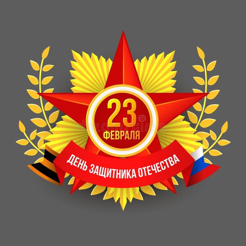 23 Φεβρουαρίου στοιχείο καρτών Ημέρα στρατού υπερασπιστών πατρικών γών με την κόκκινη διανυσματική απεικόνιση κορδελλών διανυσματική απεικόνιση