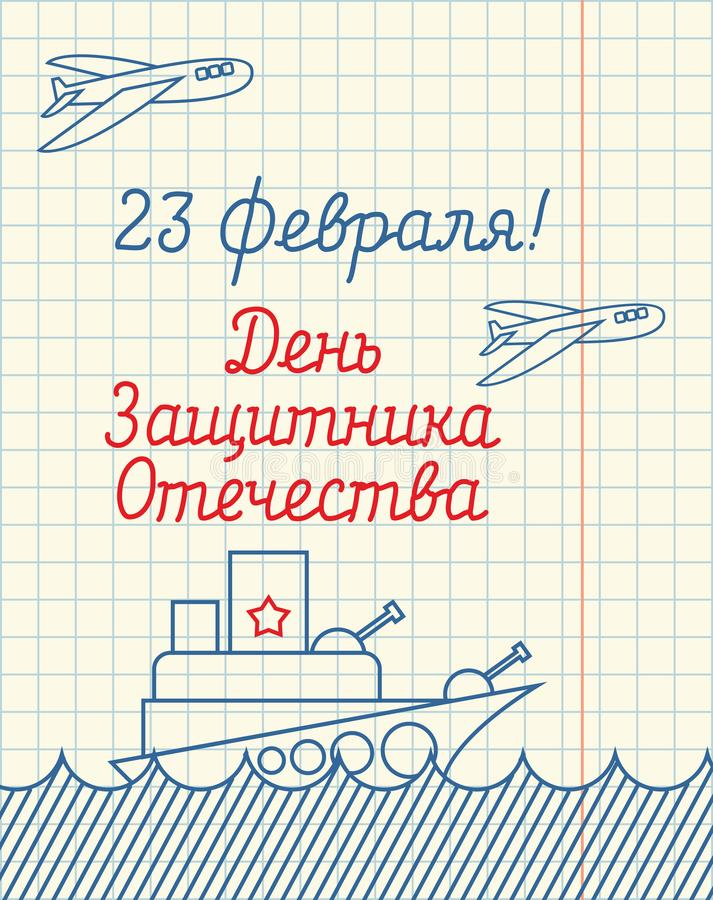 23 Φεβρουαρίου Σχέδιο χεριών στο έγγραφο σημειωματάριων Στρατιωτικά σκάφος και α απεικόνιση αποθεμάτων
