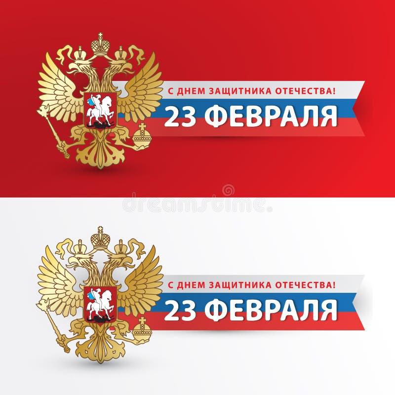 23 Φεβρουαρίου υπερασπιστής της ημέρας πατρικών γών Ρωσικές διακοπές απεικόνιση αποθεμάτων