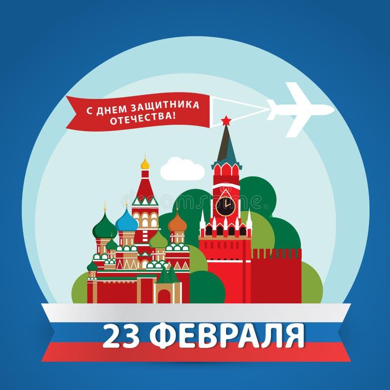 23 Φεβρουαρίου υπερασπιστής της ημέρας πατρικών γών Ρωσικές διακοπές ελεύθερη απεικόνιση δικαιώματος