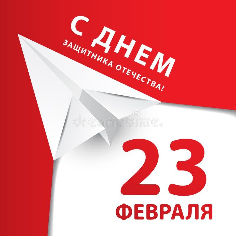 23 Φεβρουαρίου υπερασπιστής της ημέρας πατρικών γών Ρωσικές διακοπές Αεροπλάνο origami εγγράφου - το σύμβολο του ρωσικού στρατού διανυσματική απεικόνιση