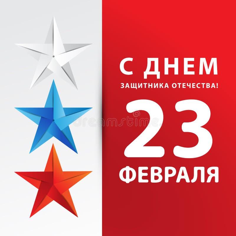 23 Φεβρουαρίου υπερασπιστής της ημέρας πατρικών γών Ρωσικές διακοπές Κόκκινο αστέρι - το σύμβολο του ρωσικού στρατού διανυσματική απεικόνιση
