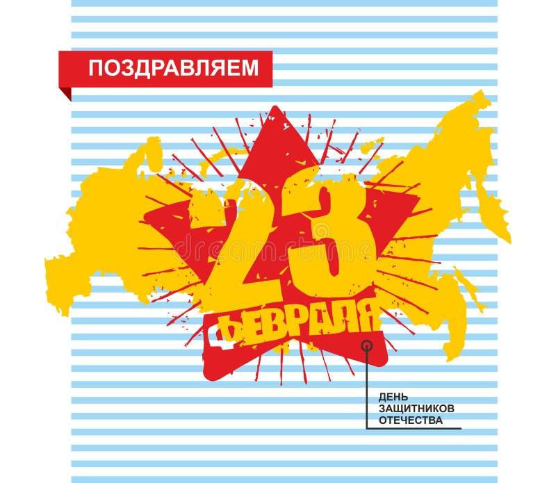 23 Φεβρουαρίου Υπερασπιστής της ημέρας πατρικών γών στη Ρωσία Εθνικό Patr διανυσματική απεικόνιση