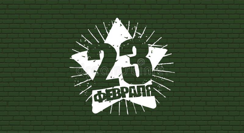 23 Φεβρουαρίου Υπερασπιστής της ημέρας πατρικών γών Τουβλότοιχος και αστέρι ν ελεύθερη απεικόνιση δικαιώματος
