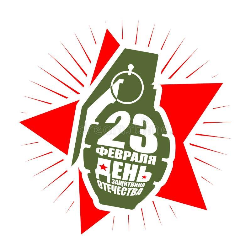 23 Φεβρουαρίου Υπερασπιστής της ημέρας πατρικών γών Χειροβομβίδα και αστέρι Symb απεικόνιση αποθεμάτων