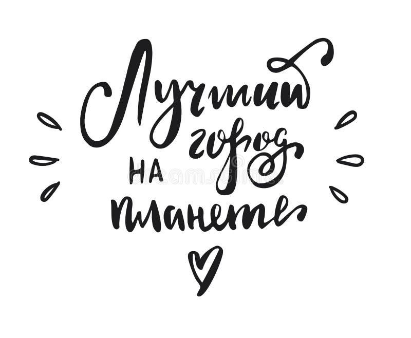 Φράση εγγραφής στη ρωσική γλώσσα Μετάφραση: καλύτερη πόλη στον πλανήτη ελεύθερη απεικόνιση δικαιώματος