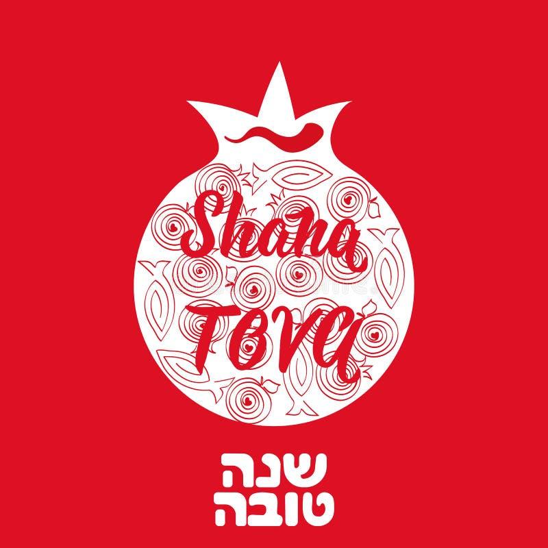 φυσήγματος shofar έτος rosh αγοριών hashanah εβραϊκό νέο Εβραϊκό νέο έτος Κείμενο στα εβραϊκά - έχει ένα γλυκό έτος εγγραφή διανυσματική απεικόνιση