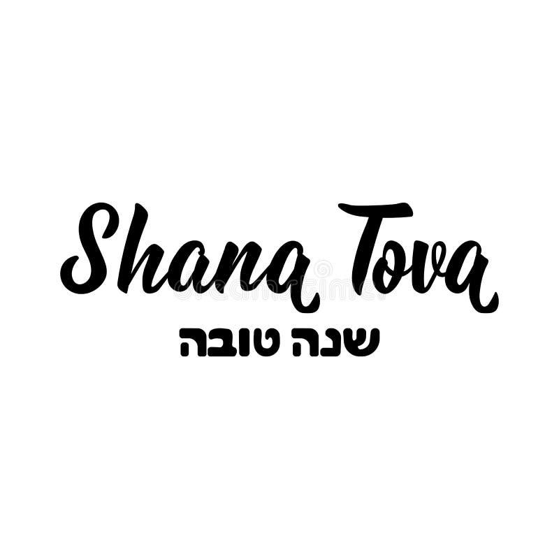 φυσήγματος shofar έτος rosh αγοριών hashanah εβραϊκό νέο Εβραϊκό νέο έτος Κείμενο στα εβραϊκά - έχει ένα γλυκό έτος εγγραφή ελεύθερη απεικόνιση δικαιώματος