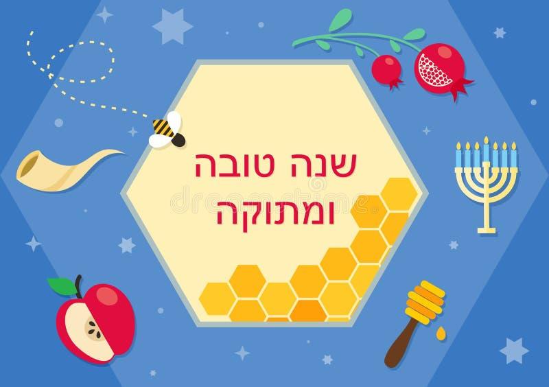 φυσήγματος shofar έτος rosh αγοριών hashanah εβραϊκό νέο διανυσματική απεικόνιση