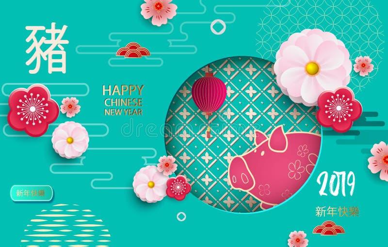 Φωτεινή ευχετήρια κάρτα για το κινεζικό νέο έτος 2019 Λουλούδια εγγράφου, κινεζικοί στοιχεία και χοίρος διασκέδασης Μετάφραση από διανυσματική απεικόνιση