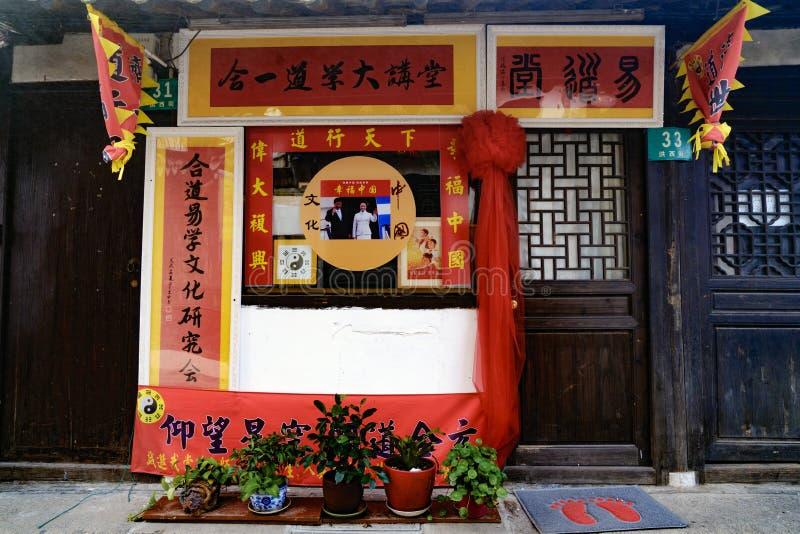 Φωτογραφία του κινεζικών Προέδρου και της κυρίας στην είσοδο μιας ταοϊστικής περιοχής στην αρχαία πόλη Xinchang στοκ εικόνα