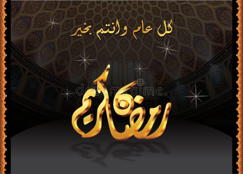 χαιρετισμός καρτών ramadan απεικόνιση αποθεμάτων